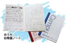 おうち・幼稚園ノート